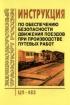 Инструкция по обеспечению безопасности движения поездов при производстве путевых работ. ЦП-485