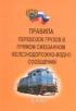 Правила перевозок грузов в прямом смешанном железнодорожно-водном сообщении