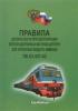 Правила безопасности при эксплуатации железнодорожных вагонов-цистерн для перевозки жидкого аммиака ПБ 03-557-03 2019 год. Последняя редакция