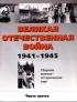 Великая Отечественная война 1941-1945 г.г. (часть 3)