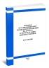 РД 12-80-2008 Порядок организации работ по выдаче разрешений на допуск в эксплуатацию энергоустановок 2019 год. Последняя редакция