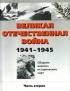 Великая Отечественная война 1941-1945 г.г. (часть 2)