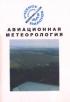 Авиационная метеорология. Подборка материалов по темам. Учебное пособие для пилотов