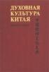 Духовная культура Китая: энциклопедия в 5 т. Том 1. Философия