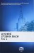 История Средних веков. В 2-х томах (6-е издание)