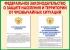 """Комплект плакатов """"Защитные сооружения гражданской обороны"""". (10 листов)"""