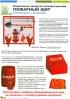 """Комплект плакатов """"Первичные средства пожаротушения"""" (5 листов)"""