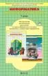 Методические рекомендации к учебнику информатики 1 класс