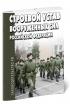 Строевой устав вооруженных сил Российской Федерации 2018 год. Последняя редакция