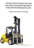 Сборник учебных планов и программ для профессиональной подготовки и повышения квалификации рабочих (водитель погрузчика 2-7 разряды)