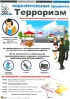 """Комплект плакатов """"Терроризм"""" (6 листов)"""