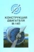 Конструкция двигателя М-14П. Учебное побие для пилотов
