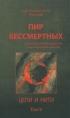 Пир бессмертных: Книги о жестоком, трудном и великолепном времени. Цепи и нити. Том 5