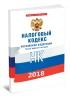 Налоговый кодекс Российской Федерации, части 1, 2 2018 год. Последняя редакция