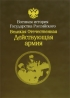 Великая Отечественная. Действующая армия. Научно-справочное издание