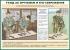 """Комплект плакатов """"Огневая подготовка"""". (10 листов, 59х42 см)"""