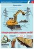 """Комплект плакатов """"Земляные работы"""". (3 листа, ламинат)"""