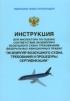 Инструкция для инспектора по оценке соответствия экземпляра воздушного судна требованиям Федеральных авиационных правил.