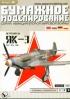Истребитель ЯК-3. СССР 1943 г. Бумажная модель (масштаб 1:33) (Серия