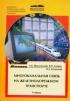 Многоканальная связь на железнодорожном транспорте: Учебник для вузов ж.-д. транспорта.