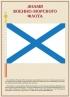 """Комплект плакатов """"Государственные и военные символы Российской Федерации"""". (10 листов, 30х41 см)"""