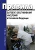 Правила бытового обслуживания населения в Российской Федерации 2018 год. Последняя редакция