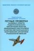 Летные проверки наземных средств радиотехнического обеспечения полетов, авиационной электросвязи и систем светосигнального оборудования аэродромов гражданской авиации. Федеральные авиационные правила