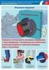 """Комплект плакатов """"Требования к оборудованию"""". (5 листов, ламинат)"""