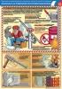 """Комплект плакатов """"Безопасность на предприятиях нефтепродуктообеспечения"""". (4 листа)"""