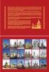 """Спички сувенирные """"Москва православная"""". Подарочный набор из 18 коробков"""