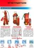 """Комплект плакатов по пожарной безопасности """"Здания для проживания людей"""" (9 листов)."""