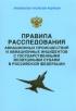 Правила расследования авиационных происшествий и авиационных инцидентов с государственными воздушными судами в Российской Федерации.