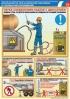 """Комплект плакатов """"Безопасность при разработке нефтяных и газовых месторождений"""". (9 листов)"""
