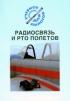 Радиосвязь и РТО полетов. Подборка материалов по темам. Учебное пособие для пилотов