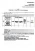 Акт ревизии и отработки трубопровода