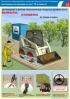 """Комплект плакатов """"Опасные и вредные факторы и постановка автомобиля на ТО"""". (2 листа)"""
