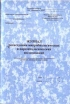 Журнал регистрации микробиологических и паразитологических исследований, 252/у