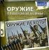 CD Оружие пехоты. Серия: Оружие II мировой войны