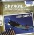 CD Авиация. Серия: Оружие II мировой войны