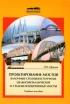 Проектирование мостов. Балочные сплошностенчатые цельнометаллические и сталежелезнобетонные мосты: Учебное пособие для вузов ж.-д. транспорта.