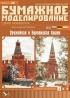Московский Кремль: Оружейная и Боровицкая башни, масштаб 1:250, выпуск 68. Бумажное моделирование