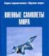 Военные самолеты мира. Серия справочников