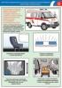 """Комплект плакатов """"Охрана труда на скорой помощи"""". (7 листов, ламинат)"""