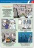 "Комплект плакатов ""Охрана труда на скорой помощи"". (7 листов)"