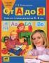 От А до Я. Рабочая тетрадь для детей 5-6 лет