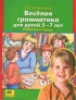 Веселая грамматика. Рабочая тетрадь для детей 5-7 лет