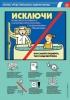 """Комплект плакатов """"Охрана труда персонала водолечебниц"""". (2 листа, ламинат)"""