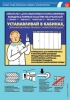 """Комплект плакатов """"Охрана труда персонала кабинета физиотерапии"""". (7 листов, ламинат)"""