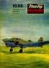 Модель-копия из бумаги самолета ИЛ-4. №10/88