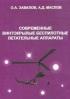Современные винтокрылые беспилотные летательные аппараты: Учебное пособие